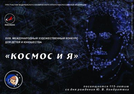 Конкурс «Космос и Я!» стартовал в Новосибирске