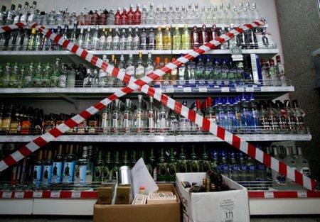 Алкоголь теперь под запретом