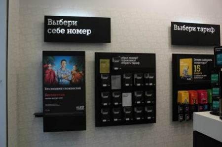 Открытие супермаркета связи в Новосибирске