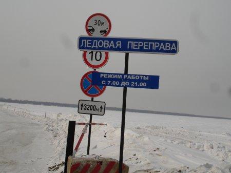 На Новосибирском водохранилище открыты две ледовые переправы