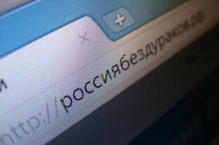 Новосибирцы могут оставить комментарии на сайте «Россиябездураков.рф»