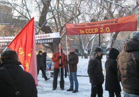 Сторонники СССР 2.0 вышли на пикет в центр города