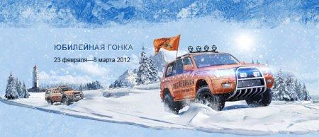 Юбилейная гонка «Экспедиция-Трофи» в 2012 году отменяется