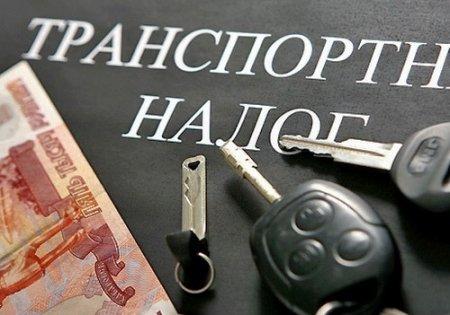 Специалисты УФНС России по Новосибирской области ответили на вопрос о льготах по транспортному налог