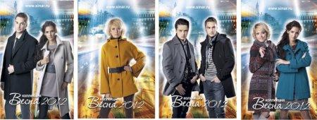 Новая коллекция Синар Весна-2012 поступила в продажу