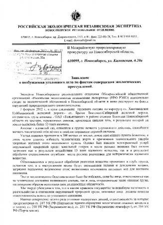 Новосибирская прокуратура даст оценку действиям «Тольяттиазота»