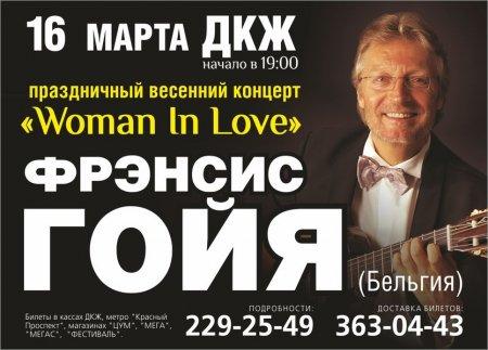 Francis Goya 16 марта в Новосибирске