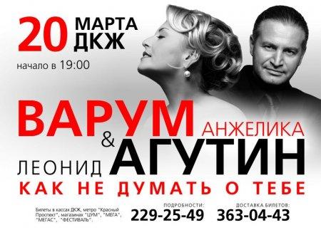 Леонид Агутин и Анжелика Варум  20 марта Новосибирск