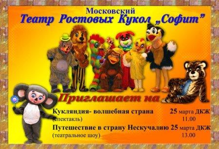 Софит. Московский театр ростовых кукол ДКЖ 25.03 в 11-00 и в 13-00