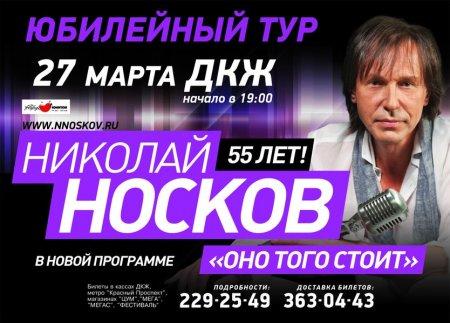 Николай Носков ДКЖ  27.03 в 19-00