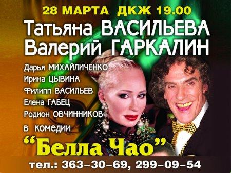 Белла Чао ДКЖ 28.03 в 19-00