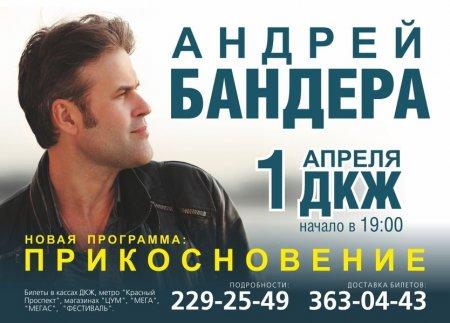 Андрей Бандера  ДКЖ 01.04 в 19-00