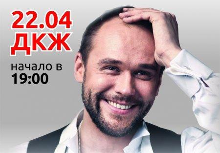 Моноспектакль Максима Аверина ДКЖ 22.04 в 19-00