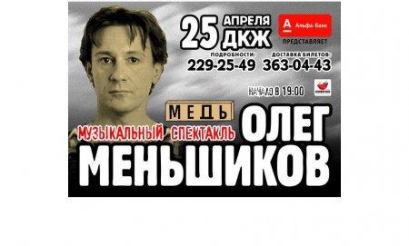 Медь. Спектакль Олега Меньшикова ДКЖ 25.04 в 19-00