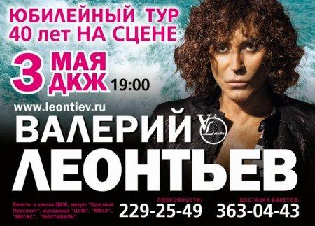 Валерий Леонтьев ДКЖ 03.05 в 19-00
