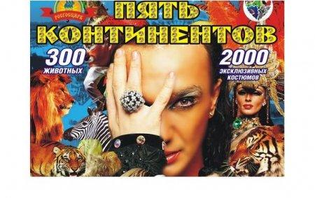Шоу Гии Эрадзе «Пять Континентов» с 09.03 по 29.04 в Новосибирском цирке