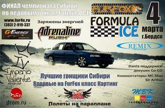 В воскресенье в Новосибирске состоятся финальные гонки чемпионата Formula Ice 2012