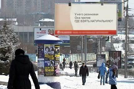 Двусмысленная реклама все чаще появляется на улицах Новосибирска