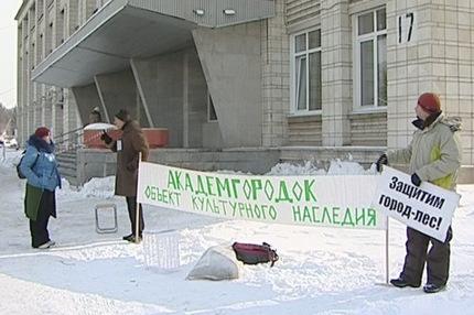 Жители Академгородка вышли на пикет в защиту леса