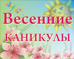 Новосибирских школьников распустили на весенние каникулы
