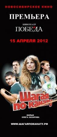 Премьера Новосибирского фильма Шагая по канату 15 апреля.