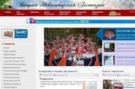 Сайт Второй новосибирской гимназии признан лучшим в России