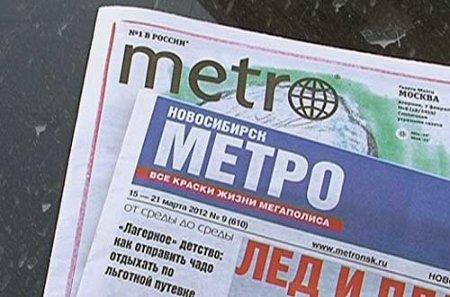 Metro International VS «Метро. Новосибирск»: кто будет печатать газету в Новосибирске