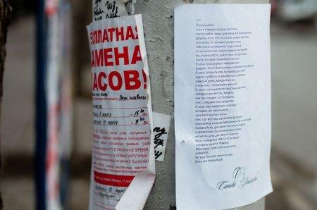 Новосибирская поэтесса расклеила свои стихи на столбах