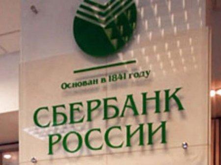 Сбербанк передает просроченные кредиты коллекторам