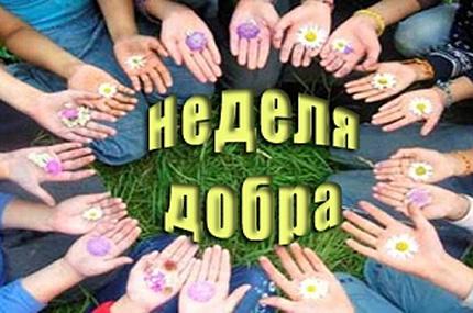 «Весенняя неделя добра-2012» стартует в Новосибирске 21 апреля