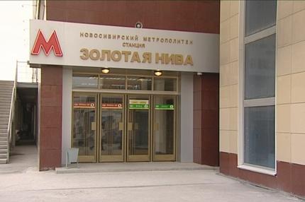 На станции метро «Золотая Нива» открыли второй вестибюль