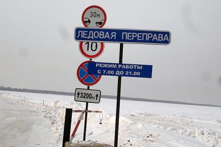 Ледовые переправы в Новосибирской области закрыли