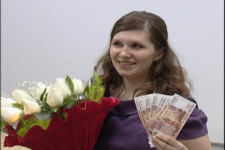 Жительница Новосибирска выиграла денежный приз от журнала