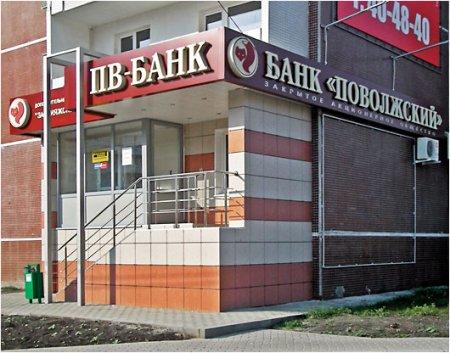 ПВ-Банк лишился лицензии