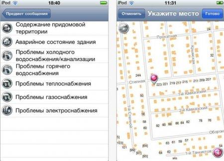 Заработал сервис жалоб на городское хозяйство для iPhone и Android