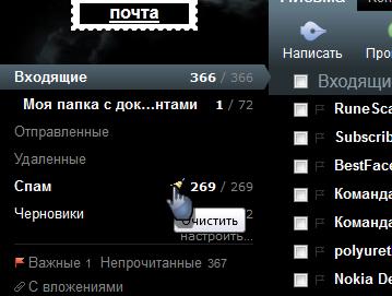 День спама в Новосибирсе. История вредной рассылки.