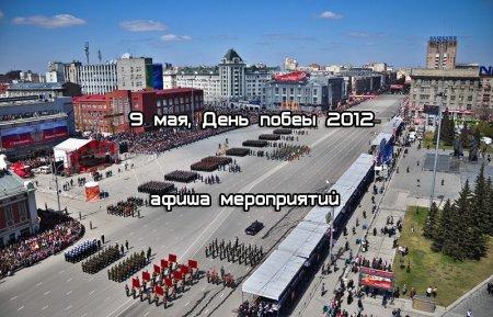 Расписание мероприятий на день победы 2012 в Новосибирске