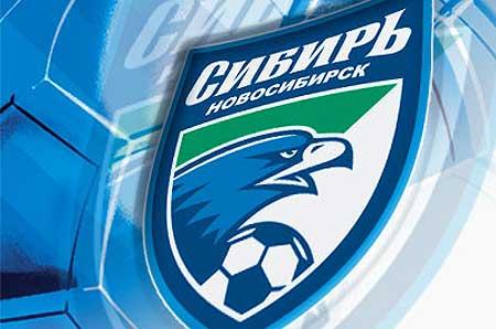 Арбитраж зарегистрировал иск о банкротстве новосибирского футбольного клуба «Сибирь»