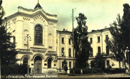 Ставрополь прошлого века.