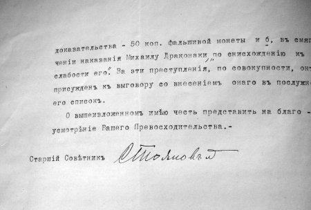 История Ставропольской фамилии ВАСИЛЬЧИКОВЫХ.