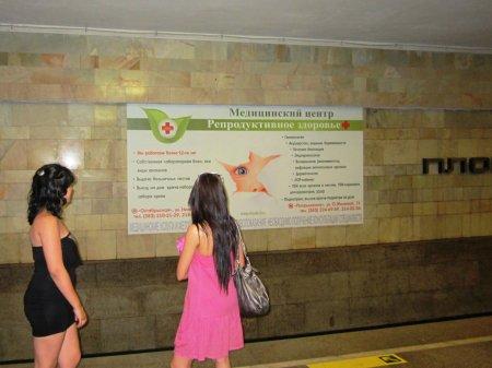 Реклама в метро повышает рождаемость в Новосибирске