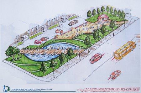 В Центральном районе запланировали новый сквер с бассейном