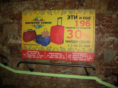 """...кожгалантереи и аксессуаров  """"Империя сумок """" в городе Новосибирске."""