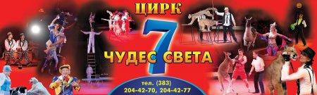 Цирк 7 чудес света  в новосибирске с 19 июля по 19 августа