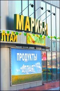 На Первомайке загорелись два магазина «Мария-Ра»