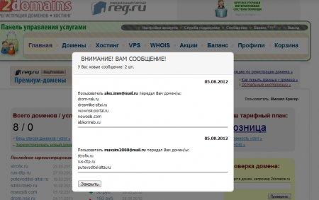 Внимание, кража доменов с 2 domains
