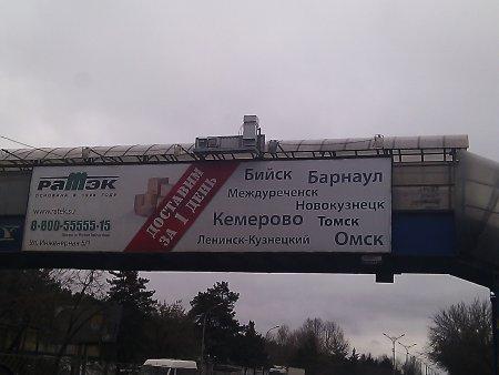 ГИБДД Новосибирска установило новые радары на скоростных магистралях