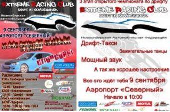 В выходные в Новосибирске пройдут соревнования по дрифту