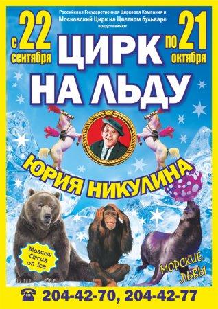 Шоу цирка на льду Юрия Никулина в Новосибирске