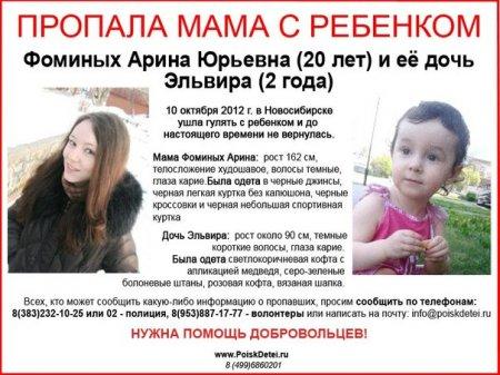 В Новосибирске разыскивают девушку с ребенком пропавшую возле ТРЦ  «Ройял Парк»